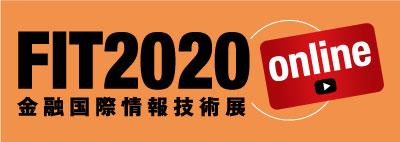 FIT2020(金融国際情報技術展)